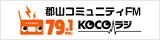 郡山コミュニティFMココラジ