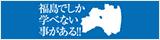 福島でしか学べないことがある