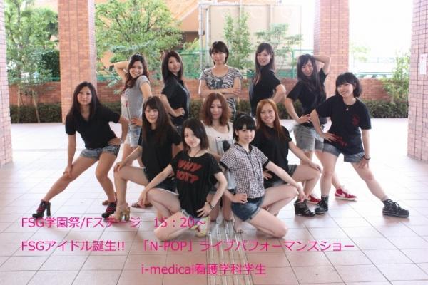 2012.8.26(日)FSG学園祭 アイド...
