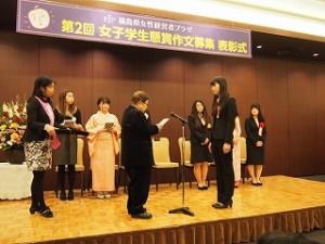 H27女子学生懸賞作文表彰式5