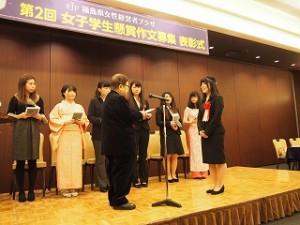 H27女子学生懸賞作文表彰式4