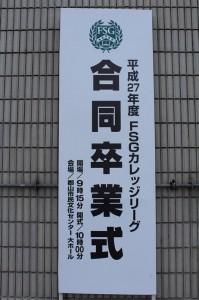 160310卒業式 (2)