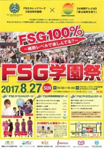 H29FSG学園祭